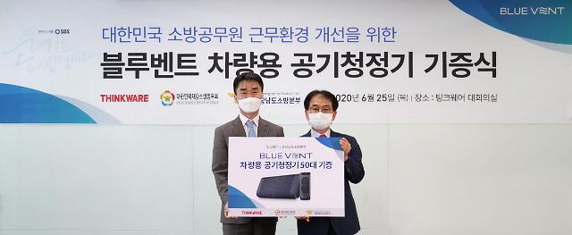 팅크웨어, 화재현장서 소방차 내부 공기오염 막는다