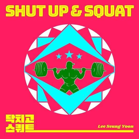개그맨 이승윤 래퍼 변신…내일 싱글 닥치고 스쿼트