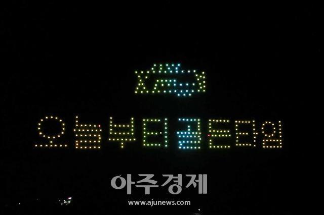 [포토] 300대의드론으로전한 오늘부터골든타임!