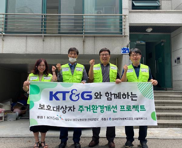 한국법무보호복지공단 서울북부지소, KT&G와 주거환경개선 프로젝트 나서