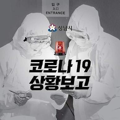 성남시청, 중원구·분당구서 코로나19 확진자 발생