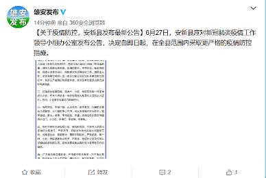 [코로나19]시진핑 특구 슝안신구, 전격 봉쇄 조치