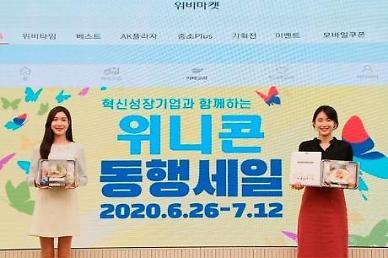 우리금융, 위니콘 동행세일 개최...혁신기업 지원