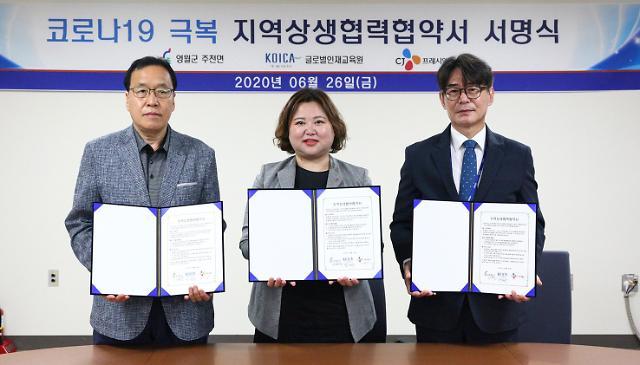 """코이카, CJ프레시웨이·영월군 농촌 지역상생협력협약 체결…""""코로나19 극복 목적"""""""