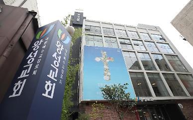 [속보] 서울 왕성교회 확진자 8명 추가 누적 27명…서울 23명·경기 4명