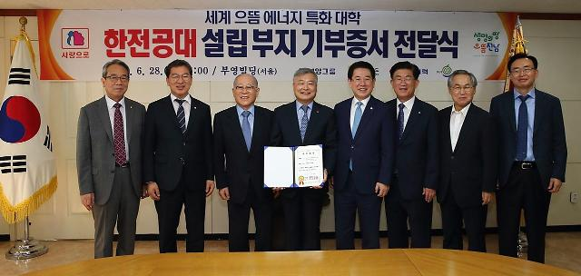 부영그룹, 한전공대에 나주부영CC 806억 상당 40만㎡ 부지 기증
