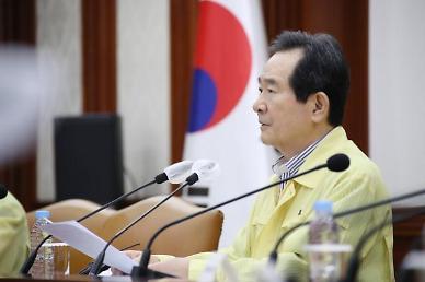 정 총리 교회 집단감염 사례 발생으로 우려 크다
