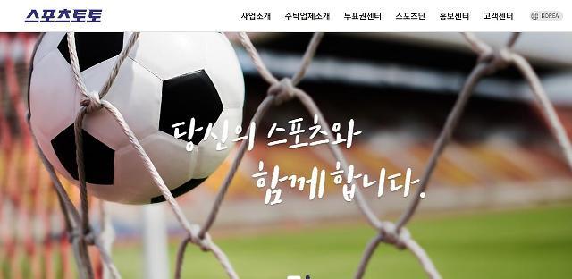 스포츠토토 서비스 일시 중단…언제까지?