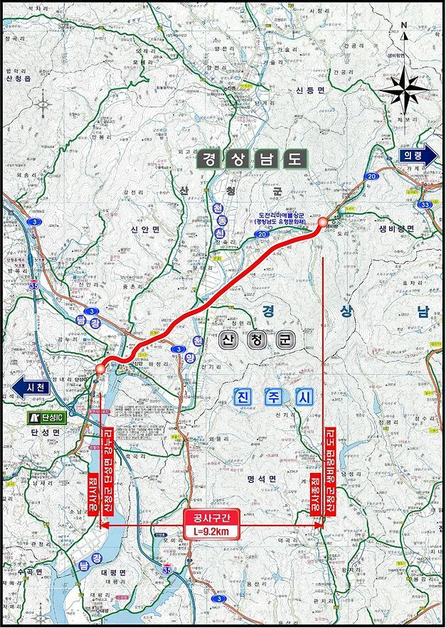 산청 신안~생비량 국도건설 착공…국가균형발전 프로젝트 첫 삽