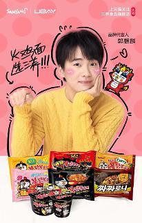 郭麒麟成三养食品中国区模特 为火鸡面代言