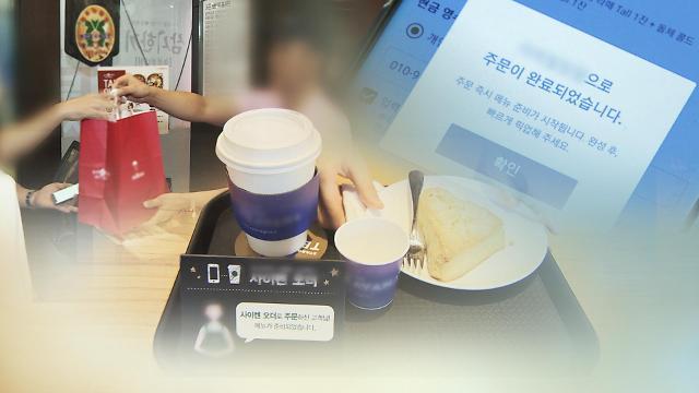 调查:逾七成首尔市民青睐非接触式消费