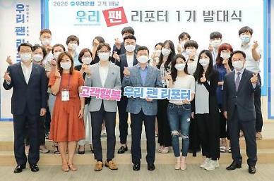 우리은행, 우리 팬 리포터 1기 발대식 개최