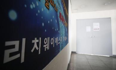 서울시, 이유·장소·명칭 불문 다단계, 방문판매 등 제재 강화
