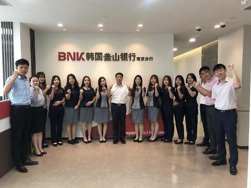 BNK釜山银行南京分行正式开始营业