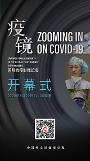 """.""""疫·镜""""国际云摄影展启幕 一起看看本报记者镜头下疫情中真实的韩国."""