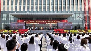 중국서 한·중 국제협력시범구 현판식 열려...협력 강화 기대↑