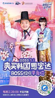 """韩国旅游商品亮相携程""""超级BOSS直播日"""""""