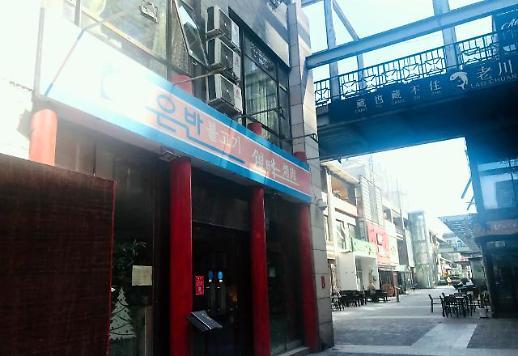 朝鲜在京经营餐厅纷纷关门或影响创汇