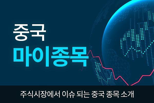 [중국 마이종목] 바오우와 합병한 마강그룹 시너지효과 기대