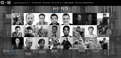 27개국 100여 명의 사진기자 출품, 본지 유대길 기자 작품도 선정