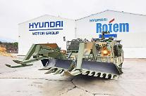現代ロテム、2366億ウォン規模の障害物開拓戦車の量産事業受注
