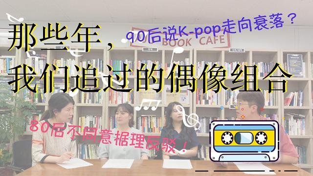 """[AJU VIDEO] """"那些年,我们追过的偶像组合""""韩8090称K-pop大势已去?"""