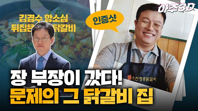 [영상/아주3D] 김경수 지사 항소심을 뒤집은 '닭갈비', 그 닭갈비집에 가봤더니…