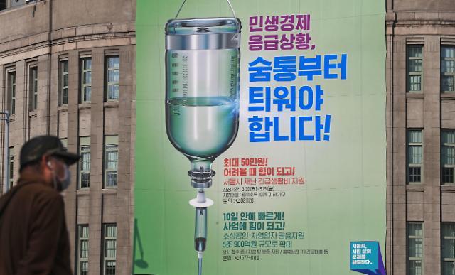 首尔市将向外籍市民发放灾害补助