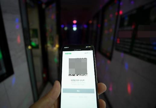韩今起实施夜店歌厅等高危场所进店扫码制度