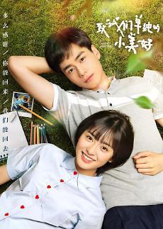 韩将翻拍中国电视剧《致我们单纯的小美好》