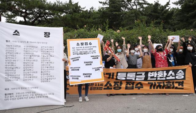 [포토] 등록금 반환 집단 소송 나선 대학생들