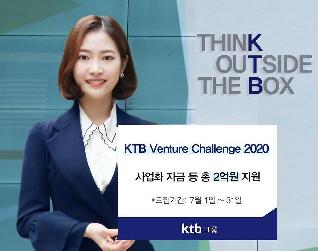 """""""창업 꿈나무 지원한다""""··· KTB그룹, KTB 벤처 챌린지 개최"""