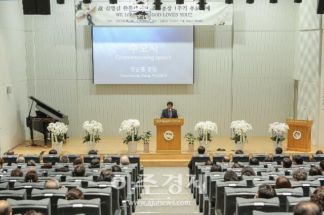 한동대, 故김영길 초대총장 1주기 추모예배 진행