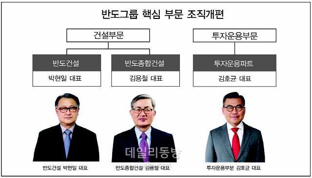 반도그룹, 자산운용 신설…항공 경험 대표 영입