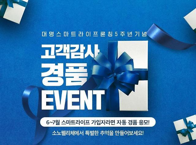 대명아임레디, '대명 스마트라이프' 론칭 5주년 기념 이벤트