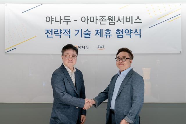야나두, 아마존웹서비스(AWS)와 기술 제휴... 동기부여 플랫폼 유캔두 출시