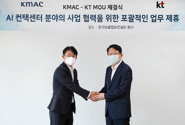 KT, 스마트 컨택센터 확산 위해 KMAC과 맞손