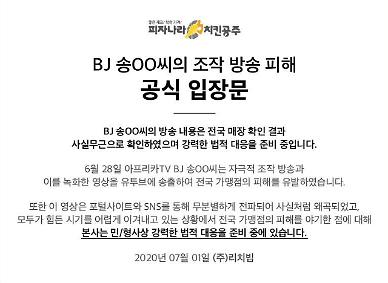송대익 주작 방송에 피자나라 치킨공주 민형사상 강력한 법적 대응