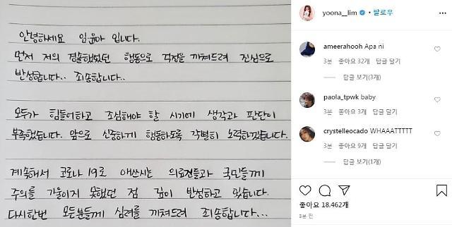 """임윤아 자필 사과문 """"생각·판단 부족...신중하게 행동할 것"""""""