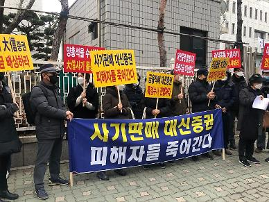 라임 피해자 대신증권, 전산조작으로 환매 신청 취소··· 검찰 고소