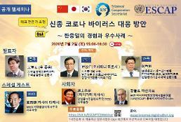 .韩中日专家线上开会共享抗疫经验.