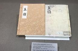 .韩国入遗金属活字本《直指》宣传网站9月上线.