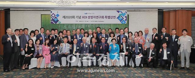[포토] 제2020회 기념 HDI 경영자연구회 특별강연