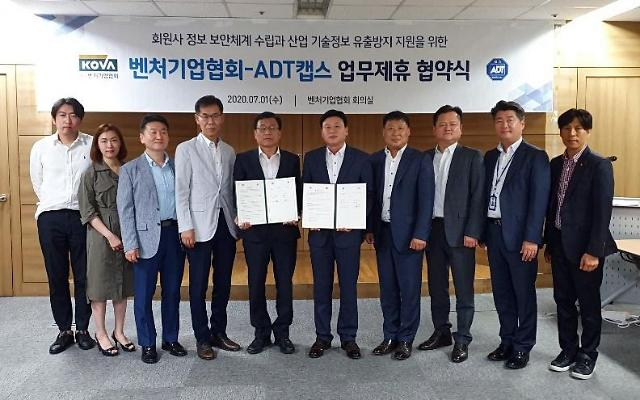 ADT캡스, 벤처기업협회와 정보보호 관리 지원 MOU 체결