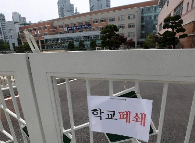 韩国今522所学校因疫情暂停到校上课