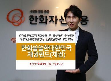 한화자산운용, 한화 쏠쏠한 대한민국 채권 펀드 출시