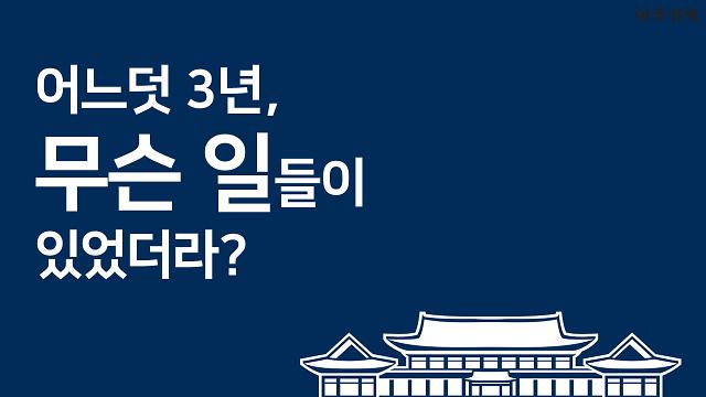 다시 보는 청와대 국민청원 [아주경제 차트라이더]