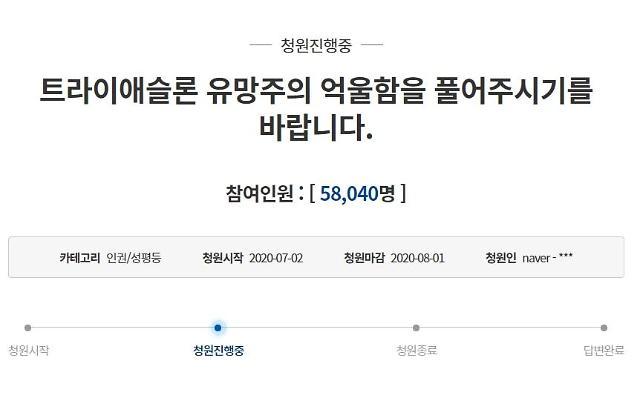 트라이애슬론 유망주 억울함 풀어달라 국민청원 5만명 넘어