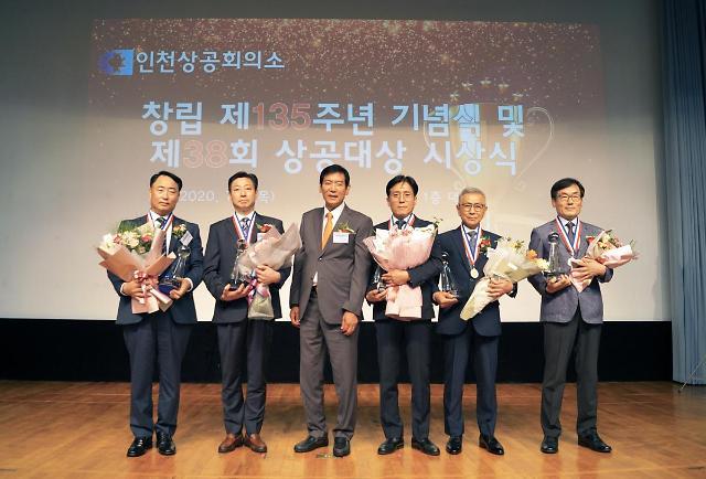 삼천리, 제38회 인천 상공대상 사회복리부문 대상 수상