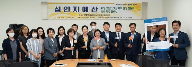 인천시의회 성인지 예산 활성화 연구회,   '지방 성인지 예산 제도 운영 현황과 성과 향상 필요성' 세미나 개최